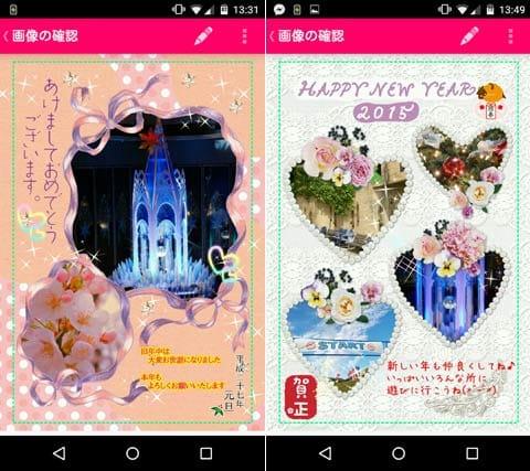 写真L判・年賀状「ミルフォト プリント」2015おしゃれ作成:「gift」写真2枚使用例(左)「whtielace」写真4枚使用例(右)
