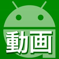 【andronavi動画】Androidの「?」を解説:第一回「ウィジェット、ショートカットの設置方法」