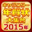 キャラクター年賀状大集合2015