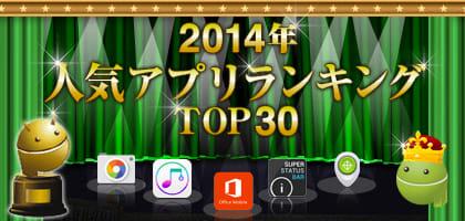 2014年 年間人気アプリランキングTOP30