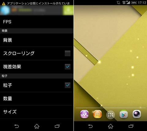 Nexus L ライブ壁紙:設定画面(左)背景色の変更が可能(右)