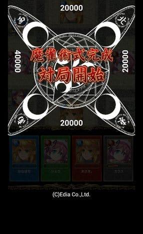 【麻雀】麻雀ヴィーナスバトル:ポイント3