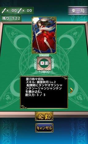 【麻雀】麻雀ヴィーナスバトル:ポイント4