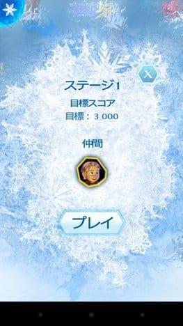 アナと雪の女王: Free Fall:ポイント3