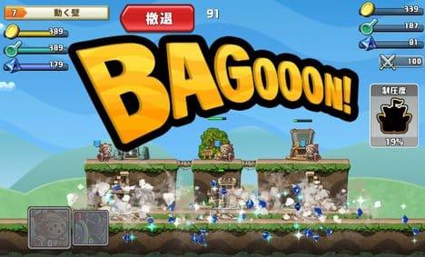 勇者トリデ BAGOOON!!:ポイント5