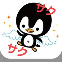 サクサク☆ぺん太のメモリ解放の巻