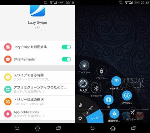 Lazy Swipe:設定画面(左)トグルボタンを表示(右)