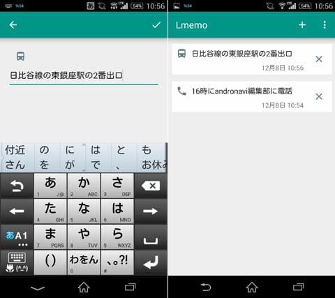 Lmemo(ロック画面メモ):メモ作成画面(左)メモの追加は「+」から、削除は「×」で行う(右)