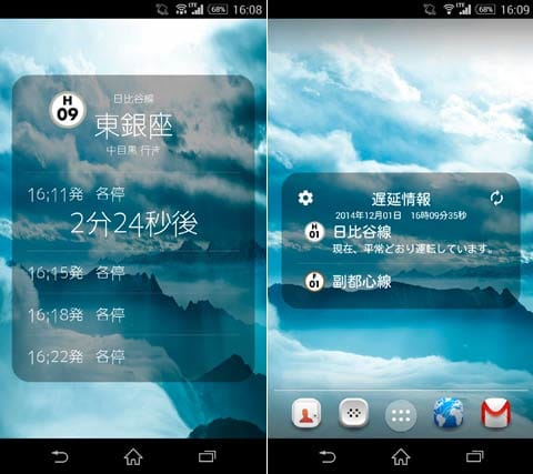 Metro Cover:ロック画面を左右にスワイプすると電車の出発時間や運行情報の確認ができる(左)ウィジェットも用意されている(右)