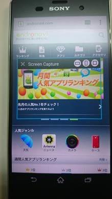 Screen Capture Sticker:青い枠で囲まれた範囲内のスクリーンショットを撮れる