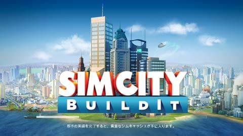 SimCity BuildIt:ポイント1