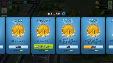 SimCity BuildIt:ポイント3