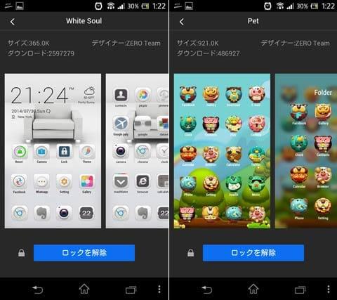 ZERO Launcher:シンプルなホーム画面の一例(左)ポップ?キュート?なホーム画面の一例(右)