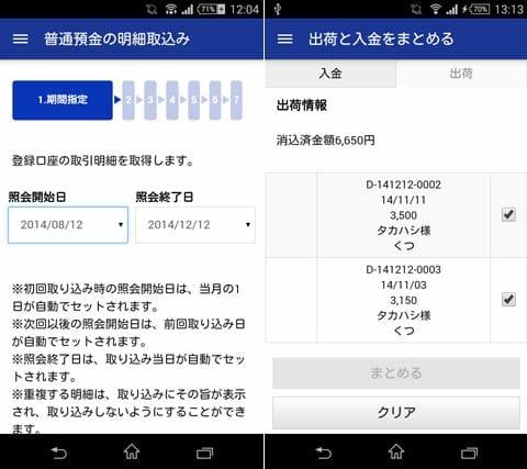 フリビズ:ジャパンネット銀行の口座と連携することで、入金や出荷管理が便利に(左)出荷情報と入金情報を照合し、入金消込を行える機能も(右