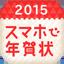 スマホで年賀状 2015