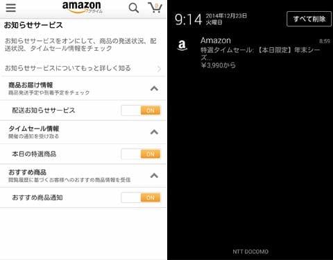 Amazon Androidアプリ:プッシュ通知を設定しておこう(左)タイムセール情報が端末に通知される(右)