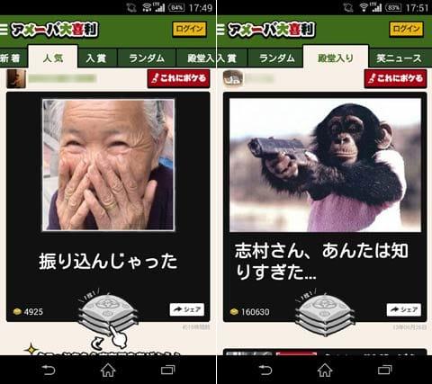 2秒で笑えるボケ画像はアメーバ大喜利!おもしろ写真にボケて♪:全国のユーザが投稿した大爆笑のボケコメントが見られる
