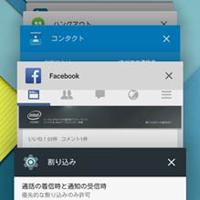 最新Androidをいち早く体感!Android 5.0新機能を紹介(隠しコマンド情報有)