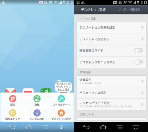 Cheetah Launcher:メニュー画面