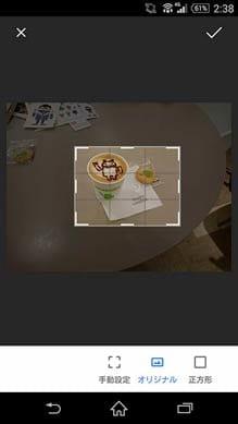 被写体を真ん中にして歪まないように距離を取って撮影して、編集アプリでトリミング