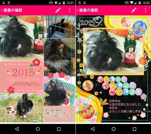 写真L判・年賀状「ミルフォト プリント」2015おしゃれ作成:「simple pink」写真5枚使用例(左)「thenewyear」写真1枚使用例(右)
