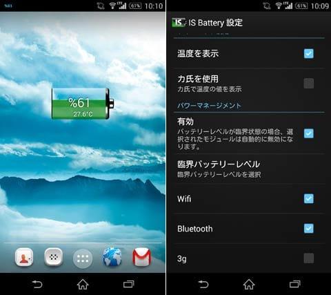 バッテリーセーバーは、IS:ウィジェットを設置(左)設定画面(右)