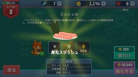 ねこ大乱闘:ポイント4