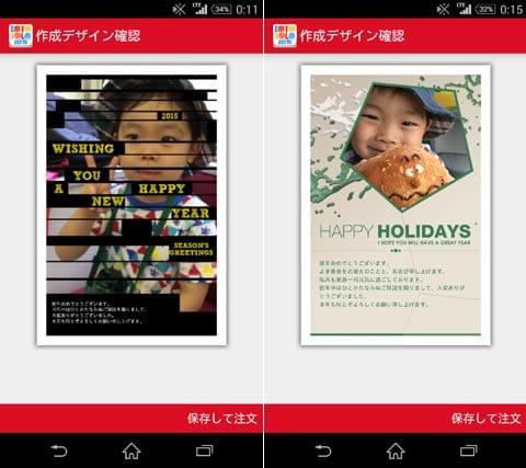 簡単!デザイナーズ年賀状2015「KOTOYOLOコトヨロ」:簡単におしゃれ年賀状が完成