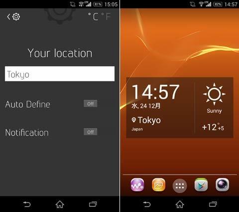 oWeather:location設定(左)ウィジェットを設置(右)