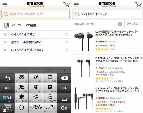Amazon Androidアプリ:検索ボタンをタップすれば、キーワードが表示(左)入力しなくても商品一覧を表示できる(右)