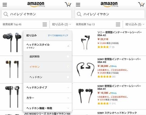 Amazon Androidアプリ:絞り込み内容は商品ジャンル毎に異なる(左)目的の商品を絞り込んで探そう(右)