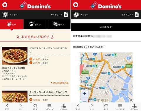 Domino's App − ドミノ・ピザのネット注文:まずはピザを選ぼう(左)GPSからサッと届先の住所を指定(右)