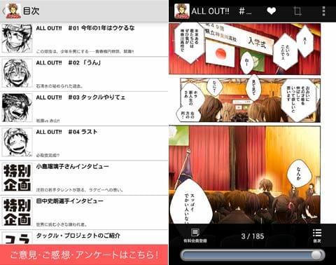 週刊Dモーニング:毎週無料でマンガ雑誌モーニングの漫画を配信:目次(左)画面をタップすると、ページ送り等のメニューが表示(右)