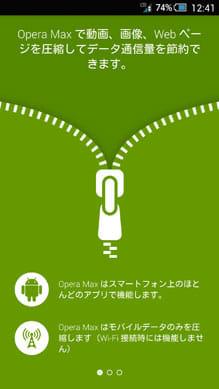 Opera Max - データマネージャ