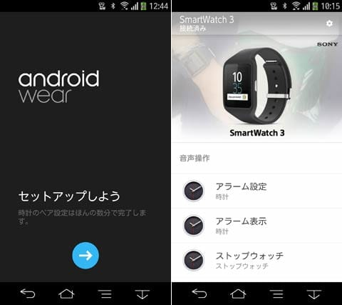「Android Wear」デバイスの管理に欠かせない「Android Wear」アプリ。その指示に従えばセットアップはかんたん