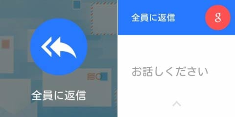 「Gmail」アプリは音声認識でメールへの返信が可能