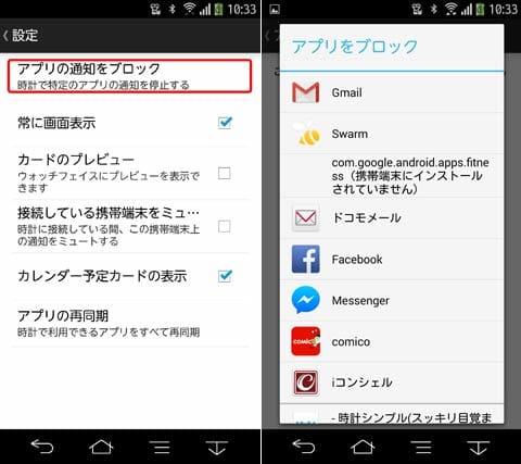 通知は「Android Wear」アプリの設定においてアプリ単位でブロックできる