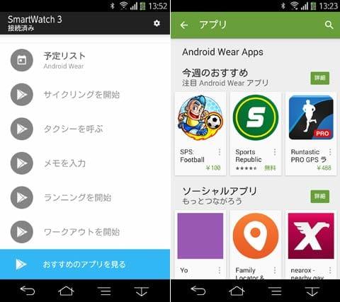 「Android Wear」対応・専用アプリは「Android Wear」アプリからGoogle Playにアクセスすると探しやすい
