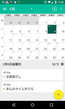 WAVE Calendar