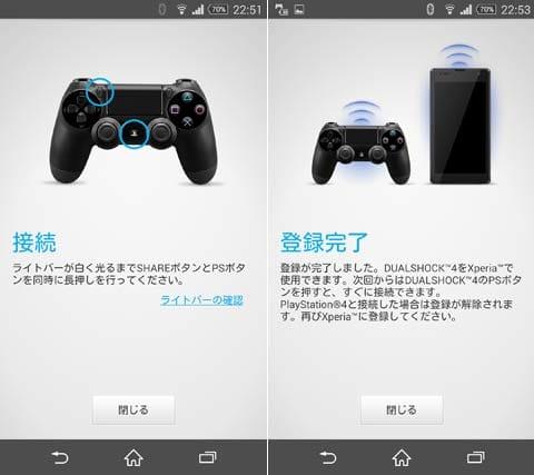 画面の指示に従い「Xperia Z3」と「DHUAL SHOCK 4」をペアリング