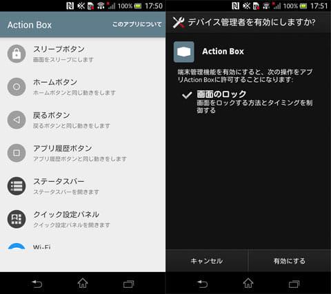 Action Box - ホーム画面機能拡張アプリ:設置できる機能一覧(左)一部機能は「デバイスの管理者」設定が必要(右)