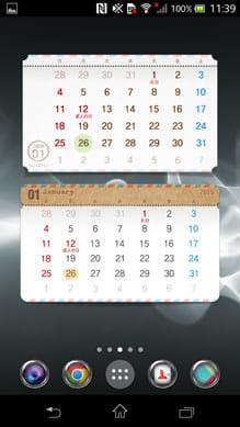 卓上カレンダー2015:シンプルカレンダー 「ウィジェット」