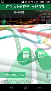 東京動脈 Flow-in