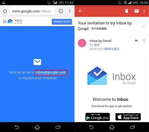Inbox by Gmail:空メールはInboxの紹介ページから送ると便利(左)4日程度で招待状が届く(右)