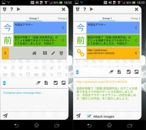 StuffMerge Clipboard Composer:履歴のメニュー(左)テキストの編集画面(右)