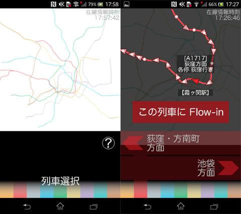 東京動脈 Flow-in:路線の選択画面(左)列車の選択画面(右)