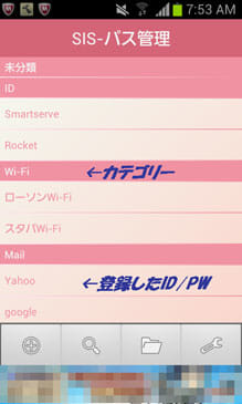 パスワード管理アプリ SIS-パス管理(マッシュルーム対応):パスワード管理画面