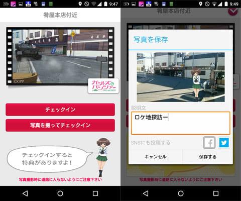 舞台めぐり:ロケ地側だとチェックインできる(左)撮影してSNSへ投稿もできる(右)