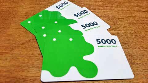 20,000円分のプリべイドカードを購入