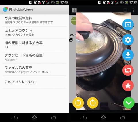 PhotoLinkViewer:設定画面(左)ビューワー画面(右)
